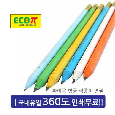 파이온항균색종이연필