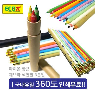 파이온제브라색연필3본입원통