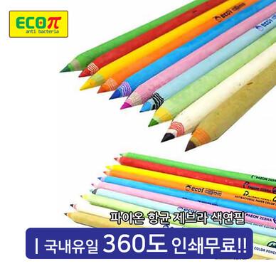 파이온 제브라 색연필
