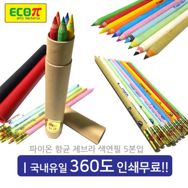 파이온-항균-제브라-색연필-5본입-원통_메인.jpg
