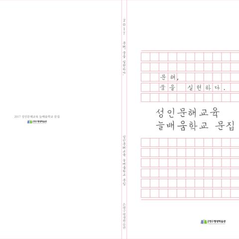 [늘배움학교] 2017. 늘배움학교문집 표지.png