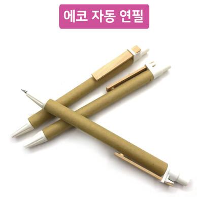 에코자동연필