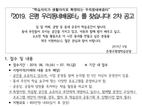 ★2019. 은평동네배움터 지원사업 2차 공고문(1).jpg