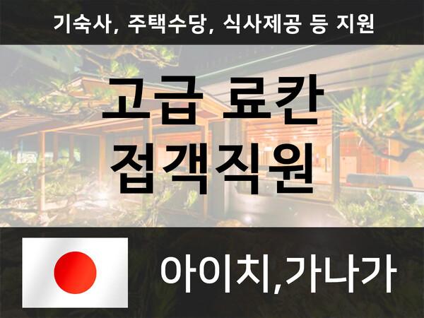 190702  HATANO 관광그룹 온천 료칸 접객직원 모집 (목록).jpg
