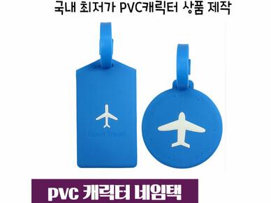 [제작] pvc 네임텍