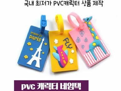[제작] pvc 네임택