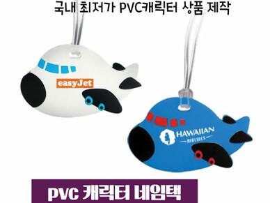 [제작] pvc 캐릭터 네임텍