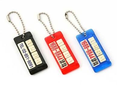 사출번호판 열쇠고리