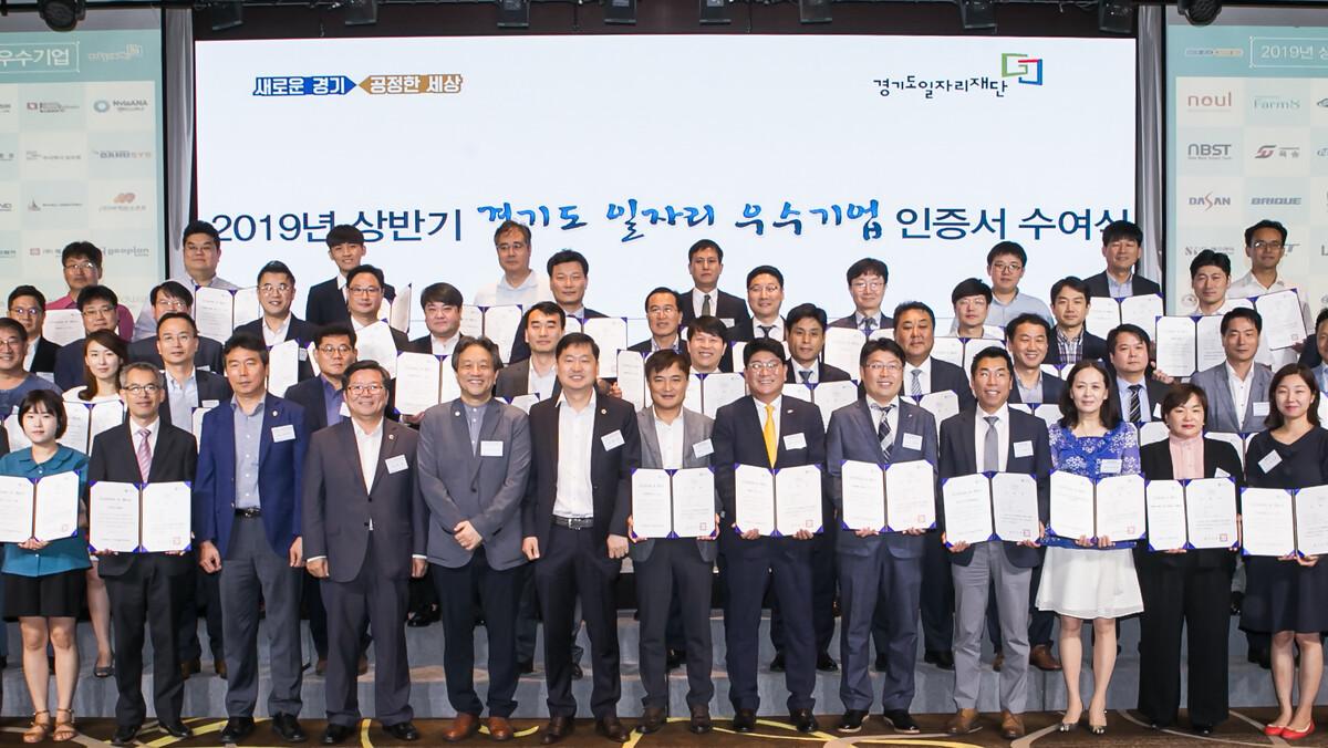 일자리우수기업 인증서 수여식 단체사진 (1).jpg