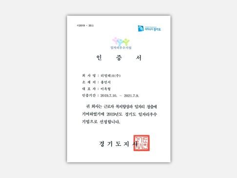 경기도일자리우수기업인증서.jpg