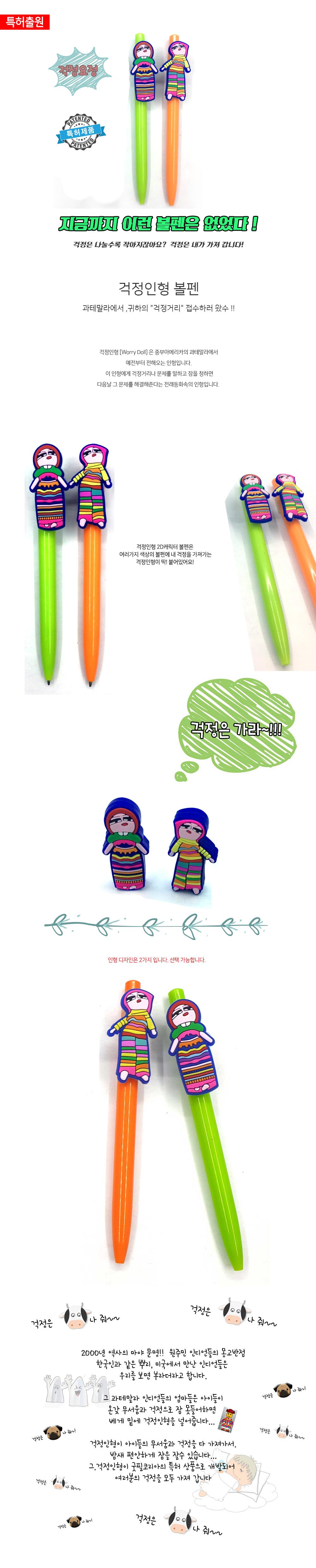 걱정인형-볼펜-상세-사본.jpg