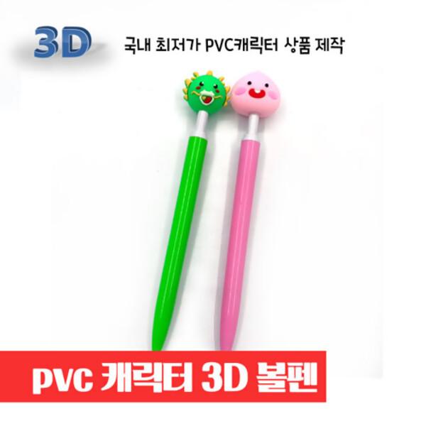 캐릭터볼펜-3D-노크-메인.jpg