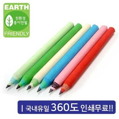 제브라몽당절단연필
