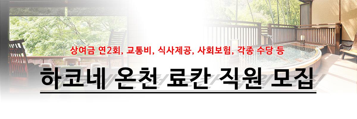 """190702 명문 하코네 온천 료칸 """"야마노차야"""" 서비스 스탭 (영어, 정직원) 모집 (배너).jpg"""