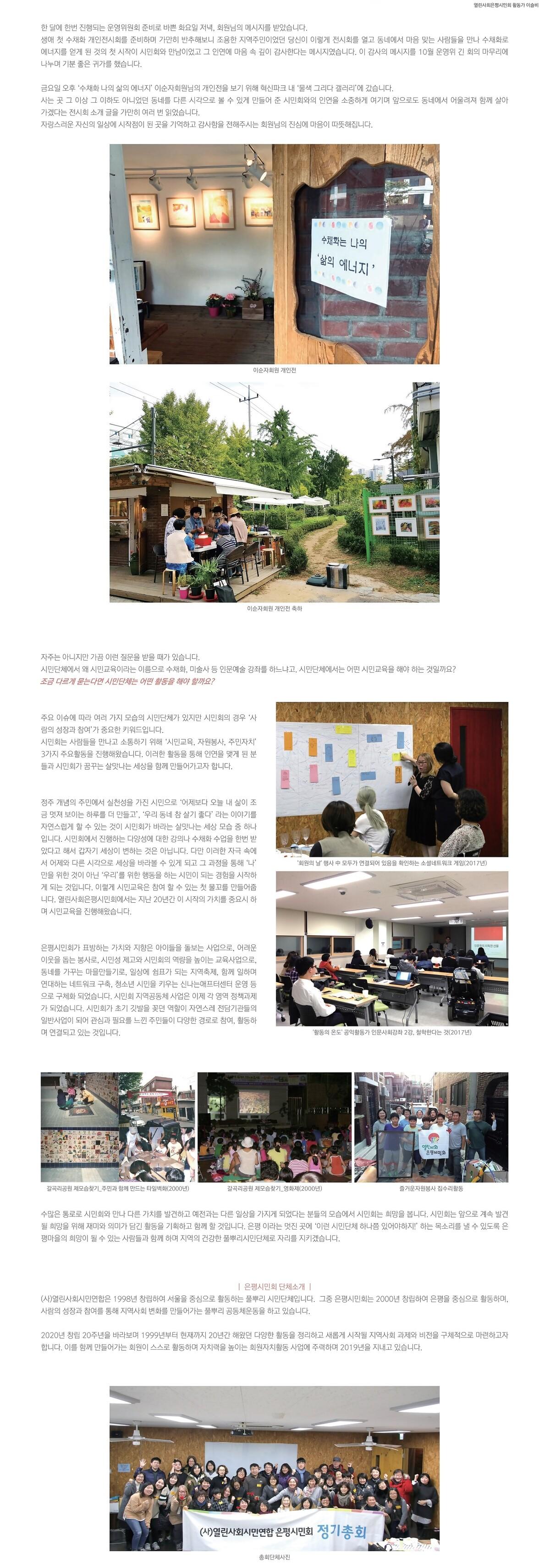 1113 은평구평생학습관 은평배움모아 웹칼럼 11월 2차_01 - 복사본.jpg