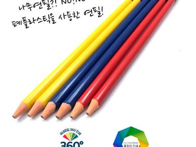 인서트펜슬-폐플라스틱 재생연필