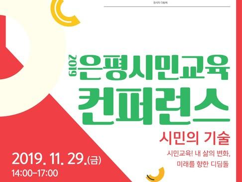 포스터_2019 은평시민교육 컨퍼런스(최종-11.19)_1.jpg