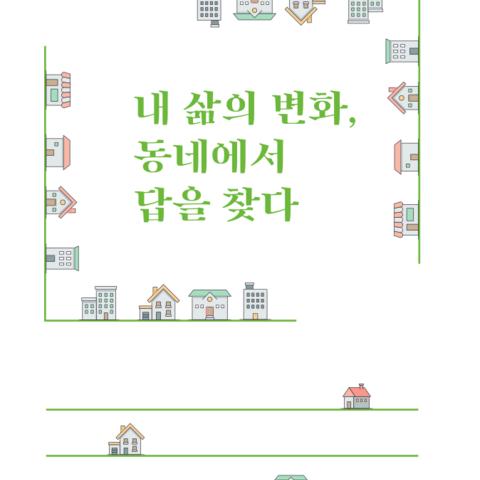 2018_은평시민대학_결과자료집_최종.png
