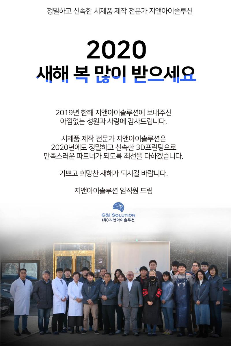신년감사_지앤아이솔루션.jpg