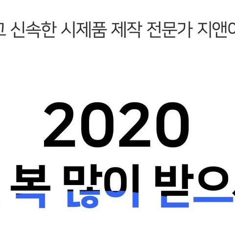 2020 새해복 많이 받으세요.jpg