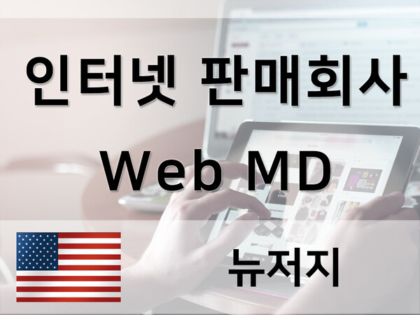 200106 인터넷 판매 회사 웹 DM - 목록.jpg