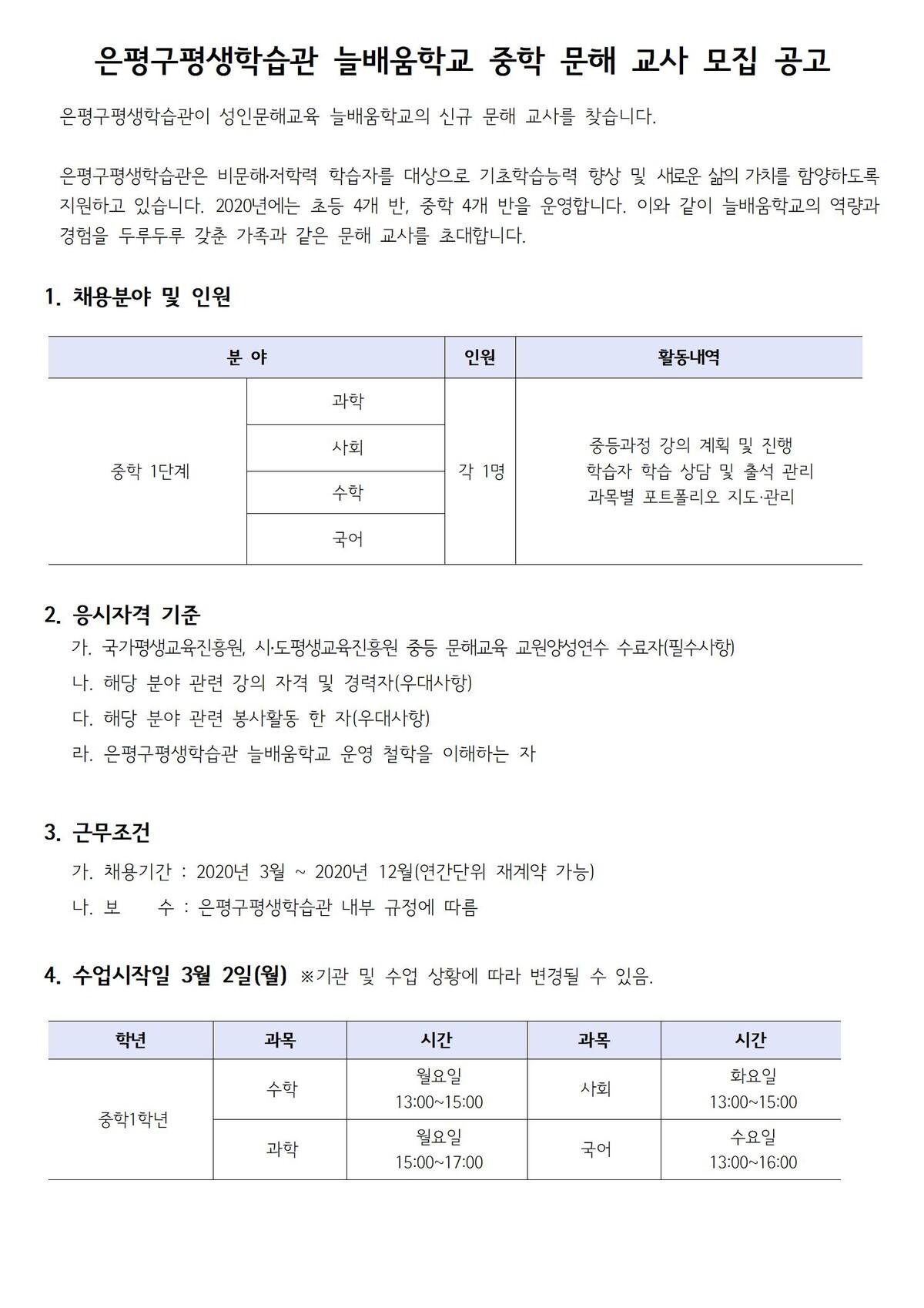 ☆ 2020년 문해 교사 모집 공고001.jpg
