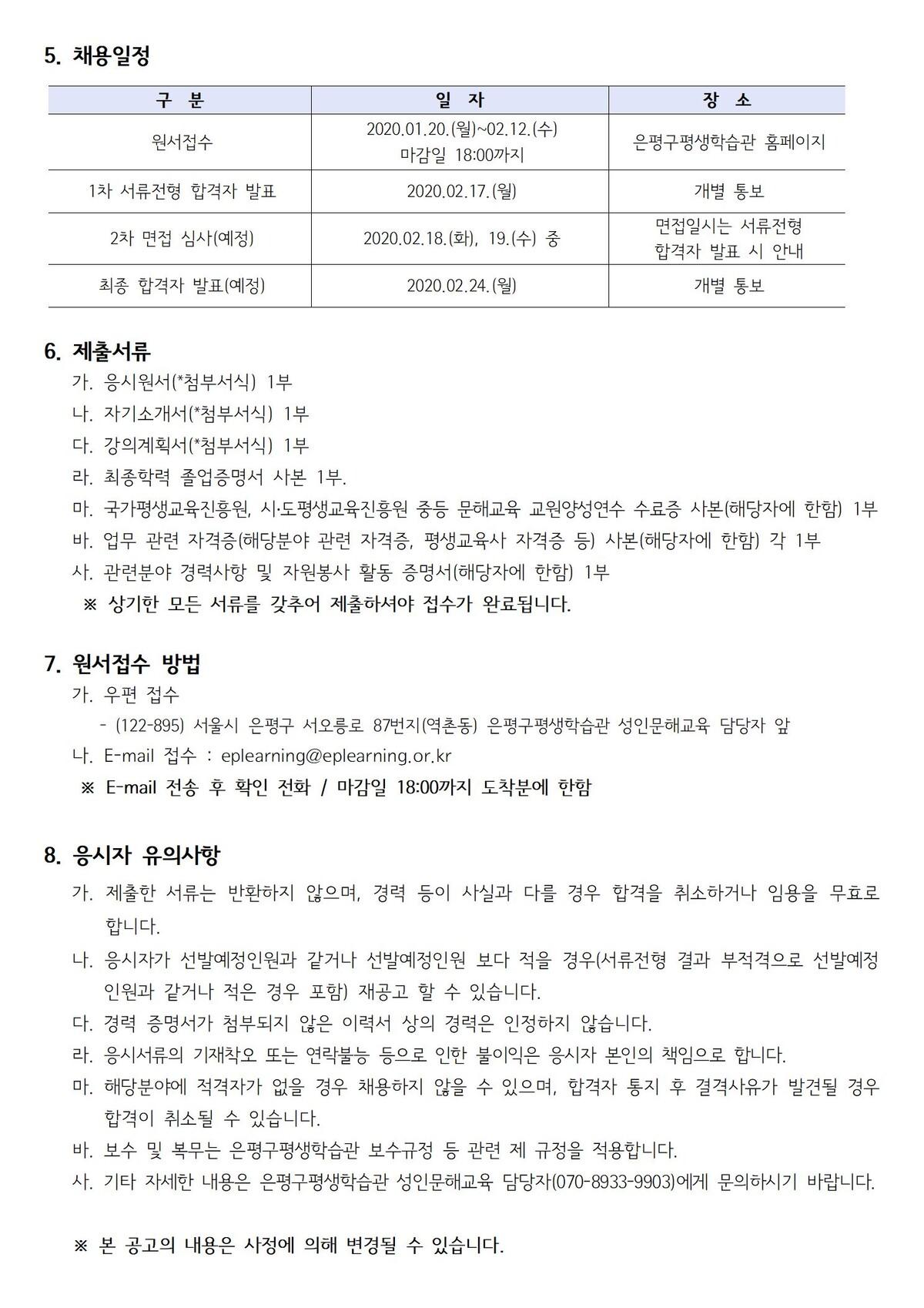 ☆ 2020년 문해 교사 모집 공고002.jpg