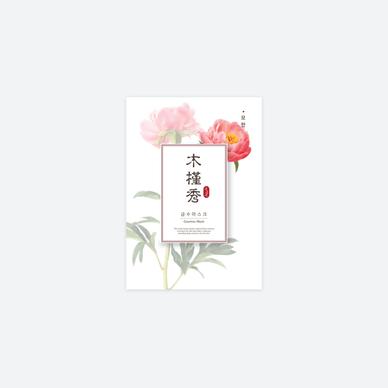木槿秀 锦绣面膜 _ 牡丹(30g x 10ea)
