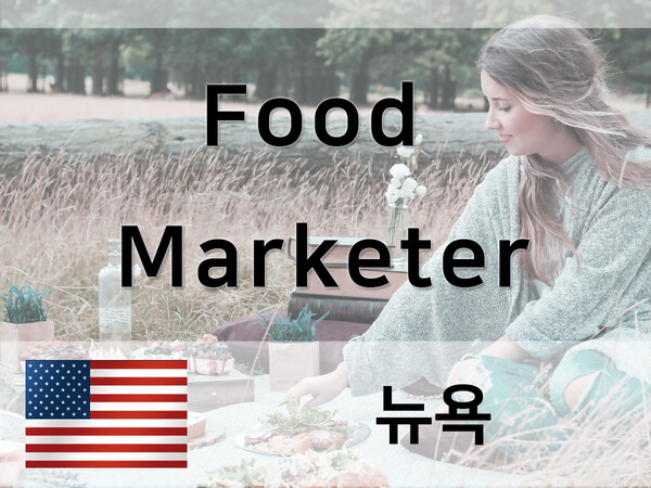 IT&media firm 전문┃I사 Food Marketer모집 - 목록.jpg