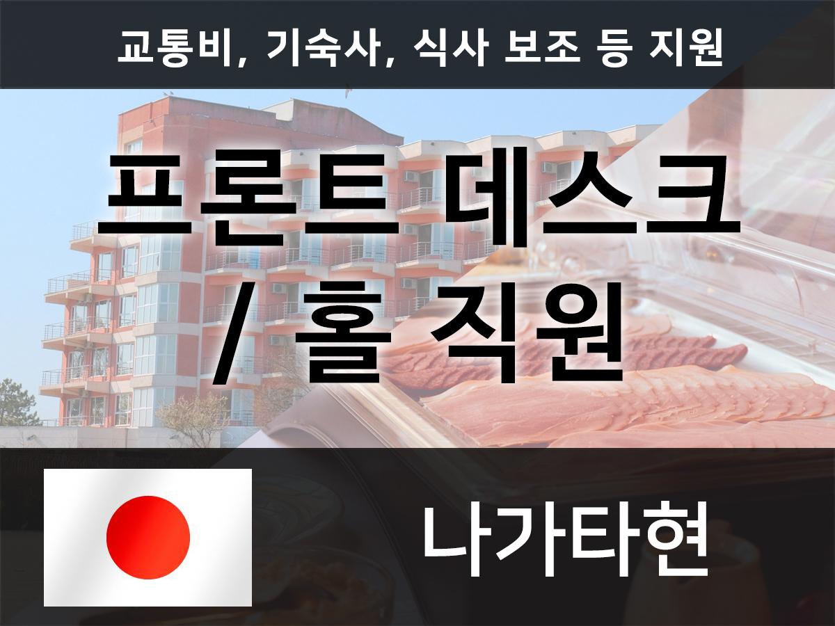 200203 롯데 호텔 리조트 프론트데스크 및 홀서빙(목록).jpg