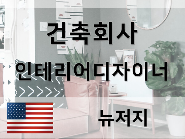 202005 Construction 전문┃J사 Interior designer 모집 - 목록.jpg