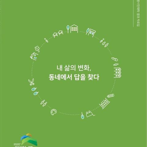 0221 은평구평생학습관 시민대학 자료집 B5_03.jpg
