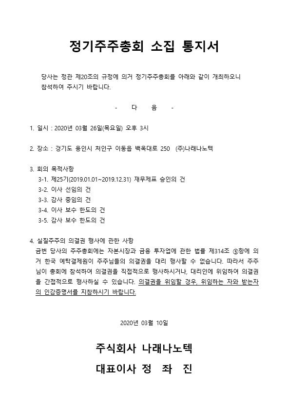 정기주주총회 소집 통지서.jpg