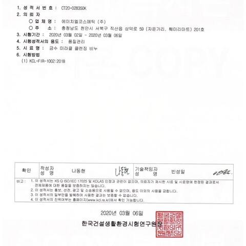 kcl시험성적서(대장균,녹농균).pdf_page_1.jpg