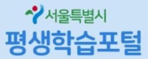 서울평생학습.jpg