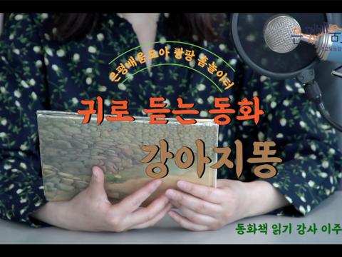 0319 동화책읽기강사 이주영_썸네일.png