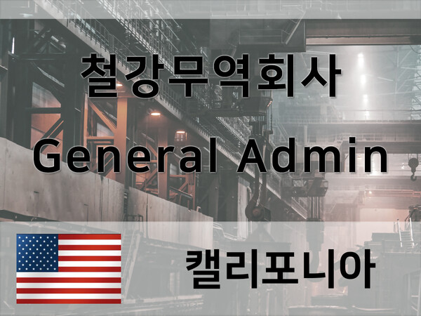 200407 Steel trade 전문┃M사 General Admin. 모집 - 목록.jpg