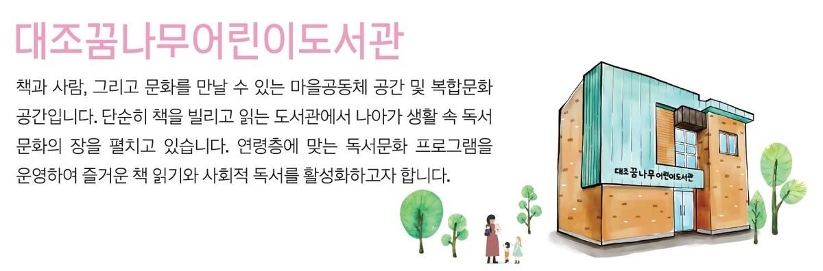 대조꿈나무1.JPG
