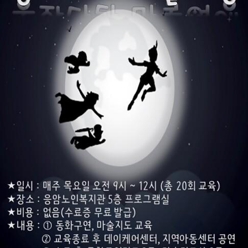 동화나라 마술여행 포스터 - 응암노인복지관.jpg