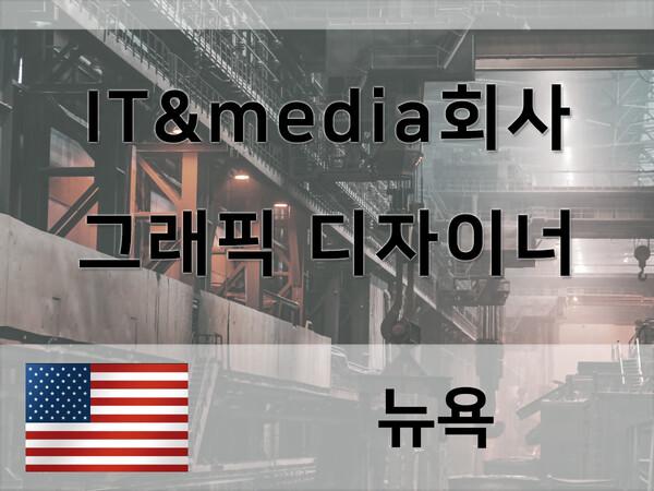 200427 IT&media firm 전문┃I사 Motion Graphic Designer 모집 - 목록.jpg