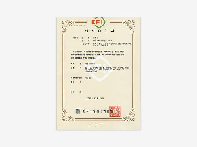 05.형식승인서_IRT-020-K.jpg