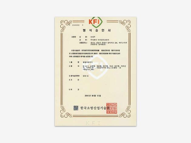 04.형식승인서_IRT-000-K.jpg