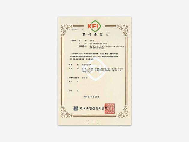 02.형식승인서_IRT-030-K.jpg