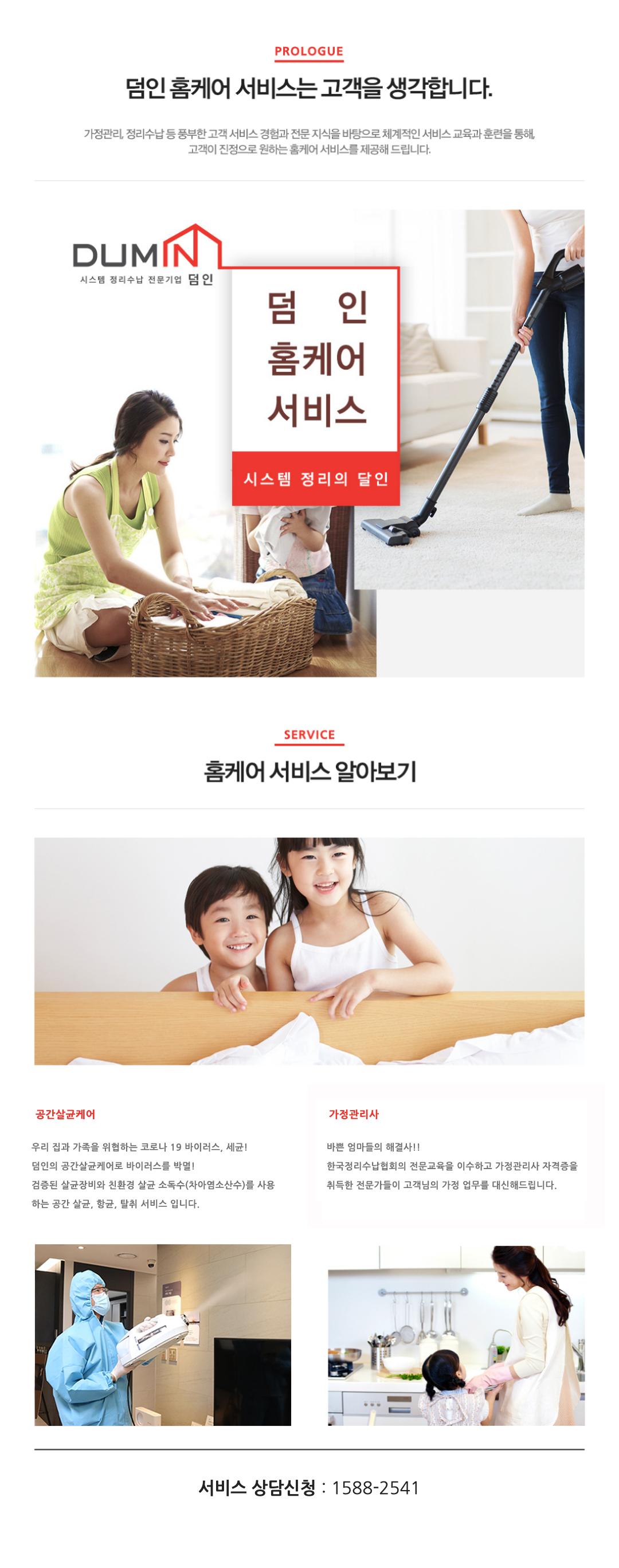 홈케어소개_수정.jpg
