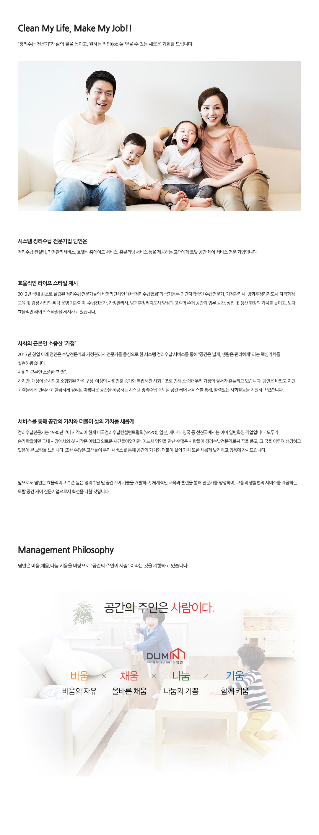 CEO 인사말.png