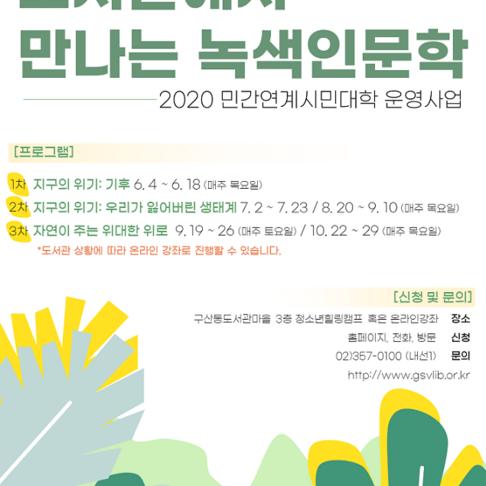 [구산동도서관마을] 도서관에서 만나는 녹색인뭉학(환경).png