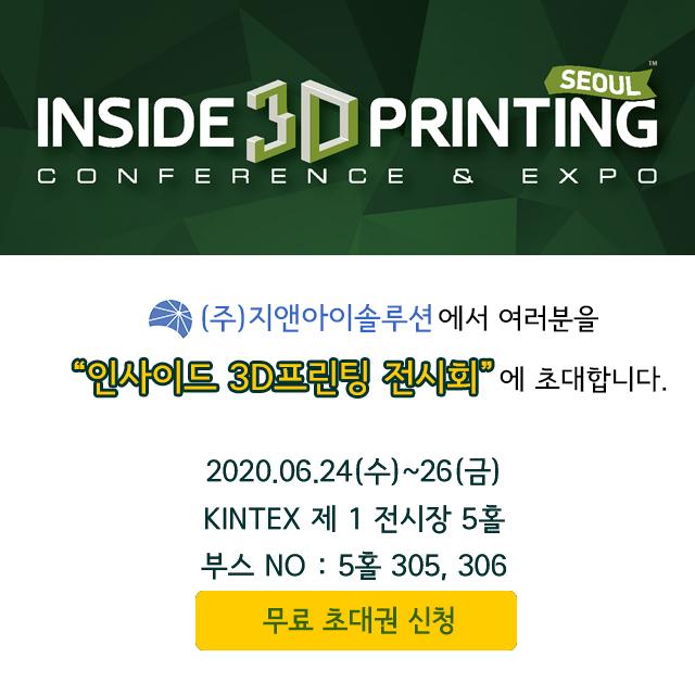 전시회 참가_인사이드3D_popup.jpg