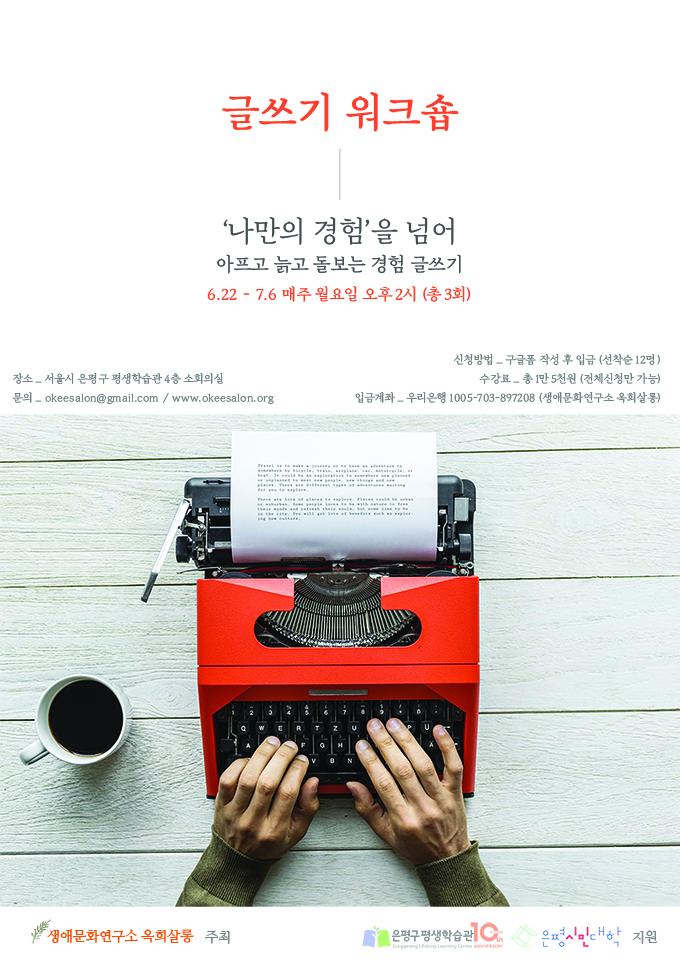 옥희살롱 글쓰기 워크숍.jpg