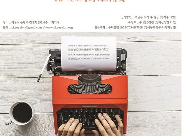 옥희살롱 글쓰기 워크숍 - 복사본.jpg