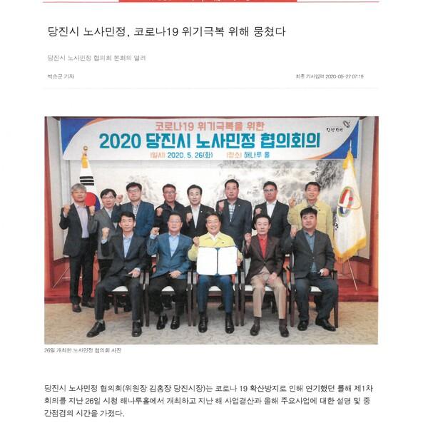 200527-언론보도-중도일보- 당진시 노사민정,코로나 19 위기극복위해  뭉쳤다1.jpg